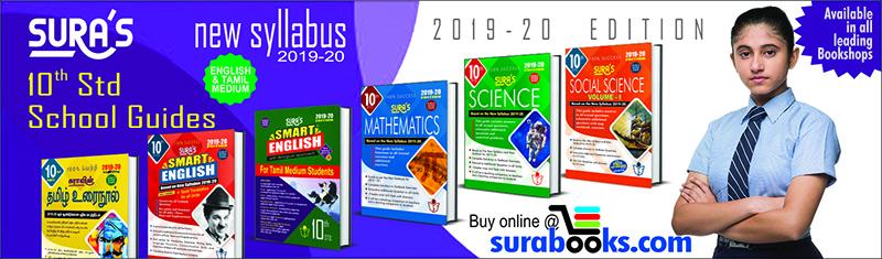 SURA'S 10th Std Mathematics(EM) Guide - Sample Materials